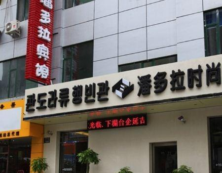Pandora Hotel, Yanbian Korean