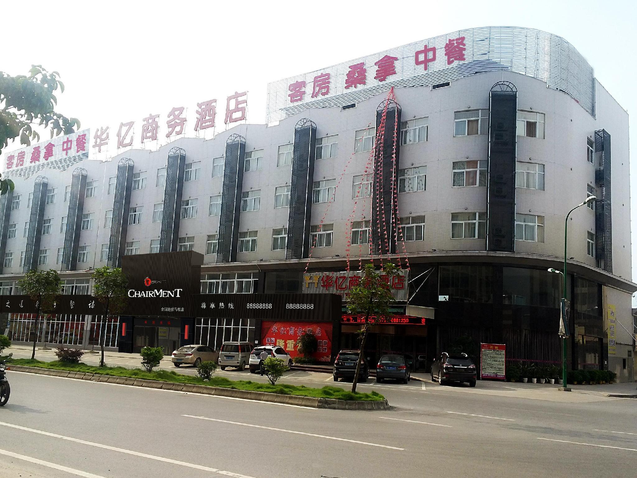 Hua Yi Business Hotel, Shaoguan