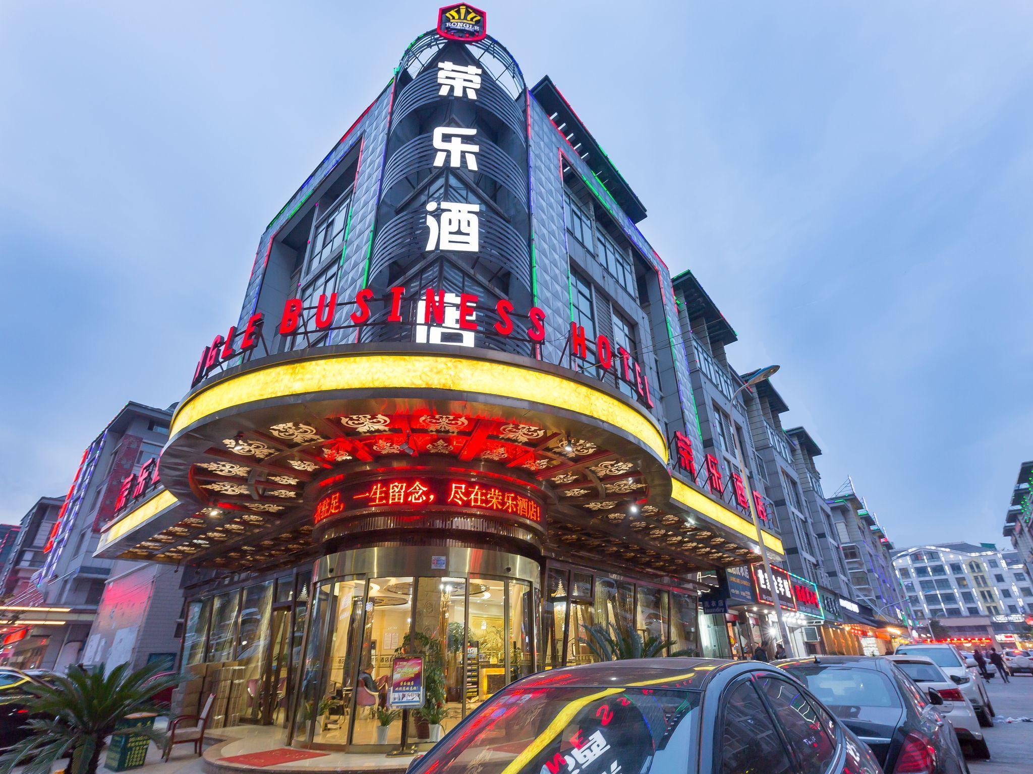 Rongle Busniess Hotel, Jinhua