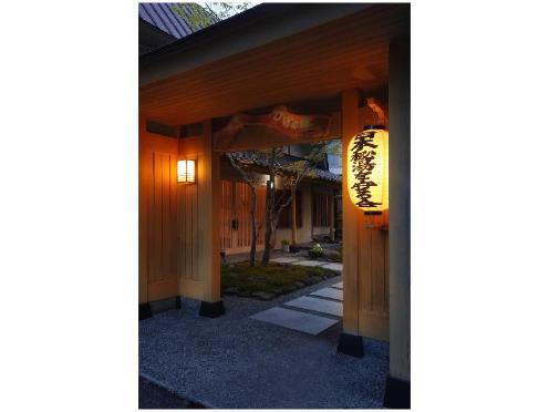 日本秘湯を守る会【公式WEB専用】旅館 ひげの家