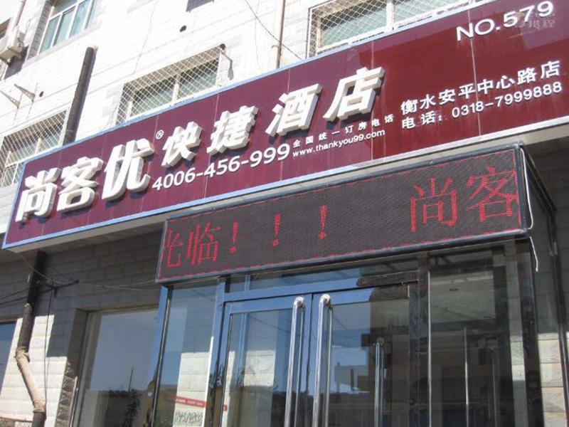 Thank Inn Hotel Hebei Hengshui Anping Zhongxin Road, Hengshui