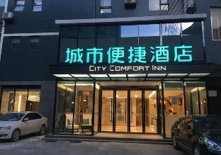 시티 컴포트 인 바이써 톈양
