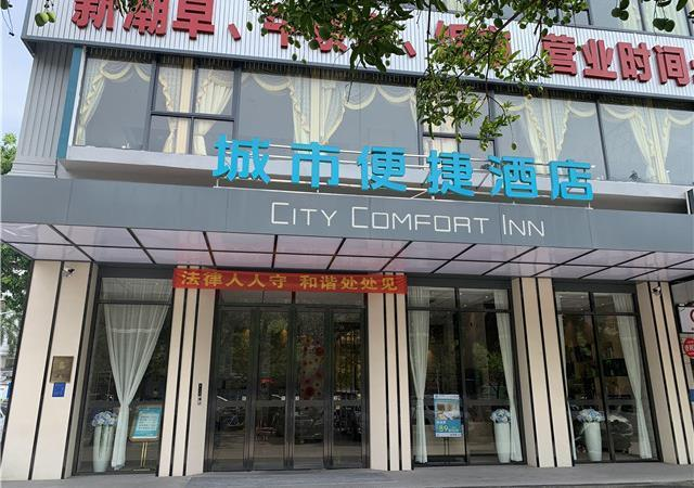 City Comfort Inn Wenhua Square Youcheng Qi Road, Maoming