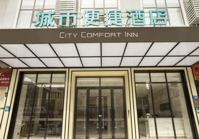 City Comfort Inn Yulin Luchuan Wenquan Square, Yulin