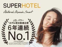 スーパーホテルLohas熊本天然温泉 天然温泉「火の国 美肌の湯」