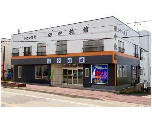 えりもの宿田中旅館