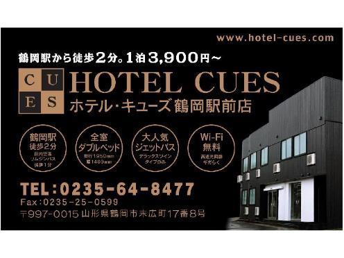 ホテル・キューズ鶴岡駅前店/HOTEL CUES