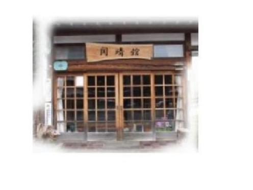 日本秘湯を守る会【公式WEB専用】関晴館