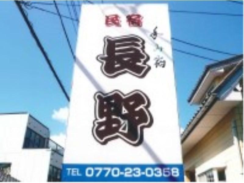 Minshiku Nagano, Tsuruga