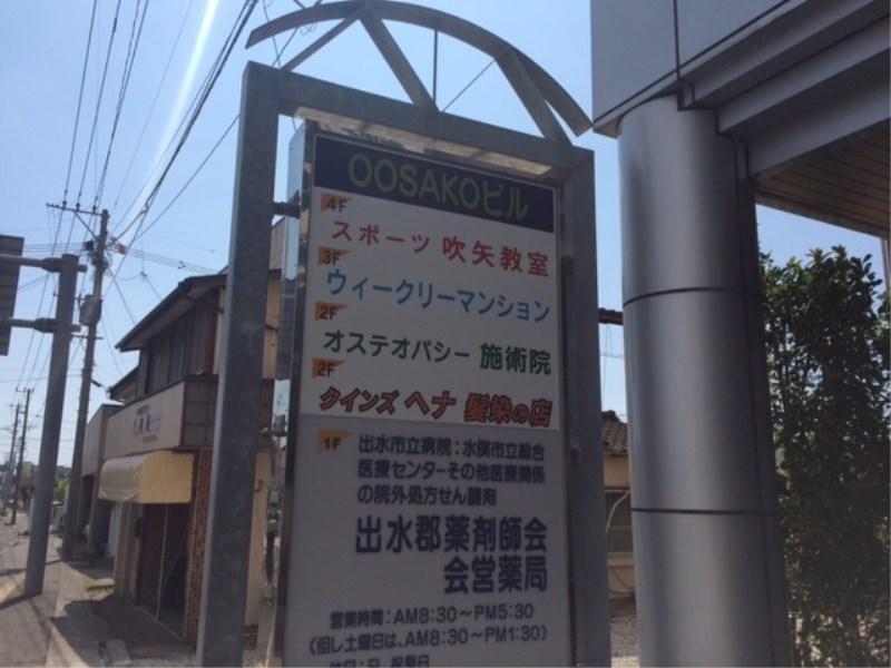 Business Hotel Osako, Izumi
