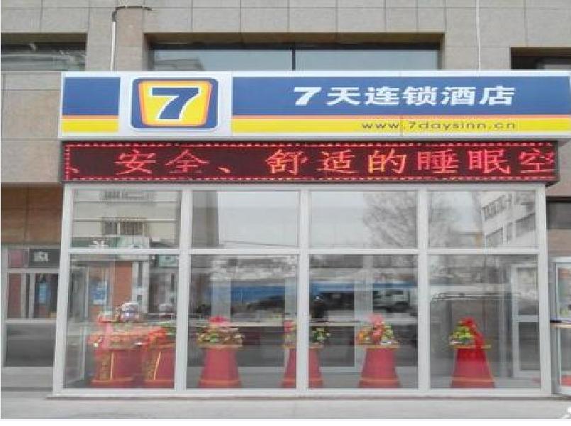 7 Days Inn Korla Coach Station Branch, Bayin'gholin Mongol