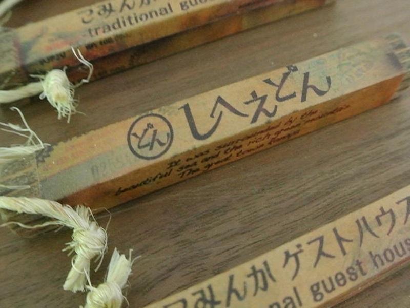 Guesthouse Shihedon, Futtsu