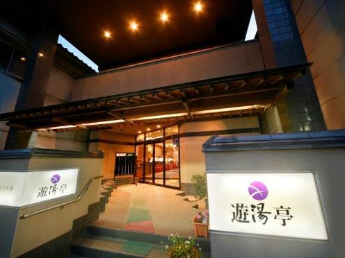 旅館 遊湯亭