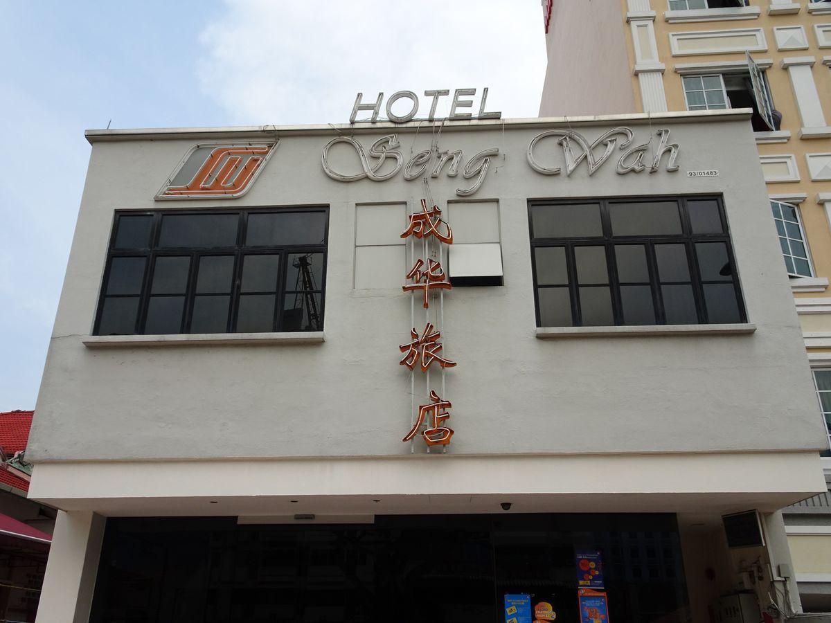 Seng Wah Hotel, Geylang