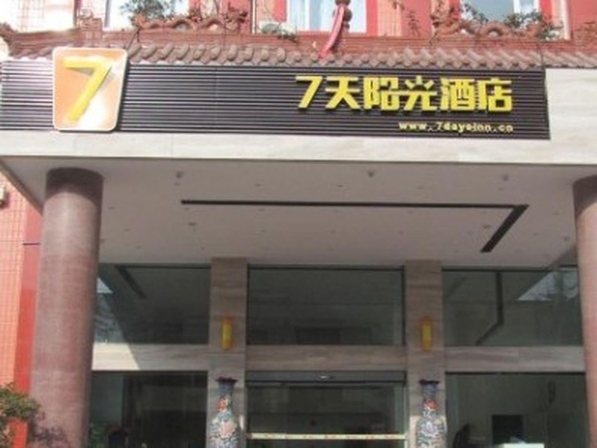 7 Days Inn Maoxian Qiangcheng Museum, Ngawa Tibetan and Qiang