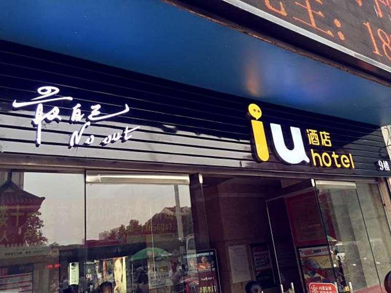 IU Hotel Zhangzhou Pedestrian Street Zhongshan Park Branch, Zhangzhou