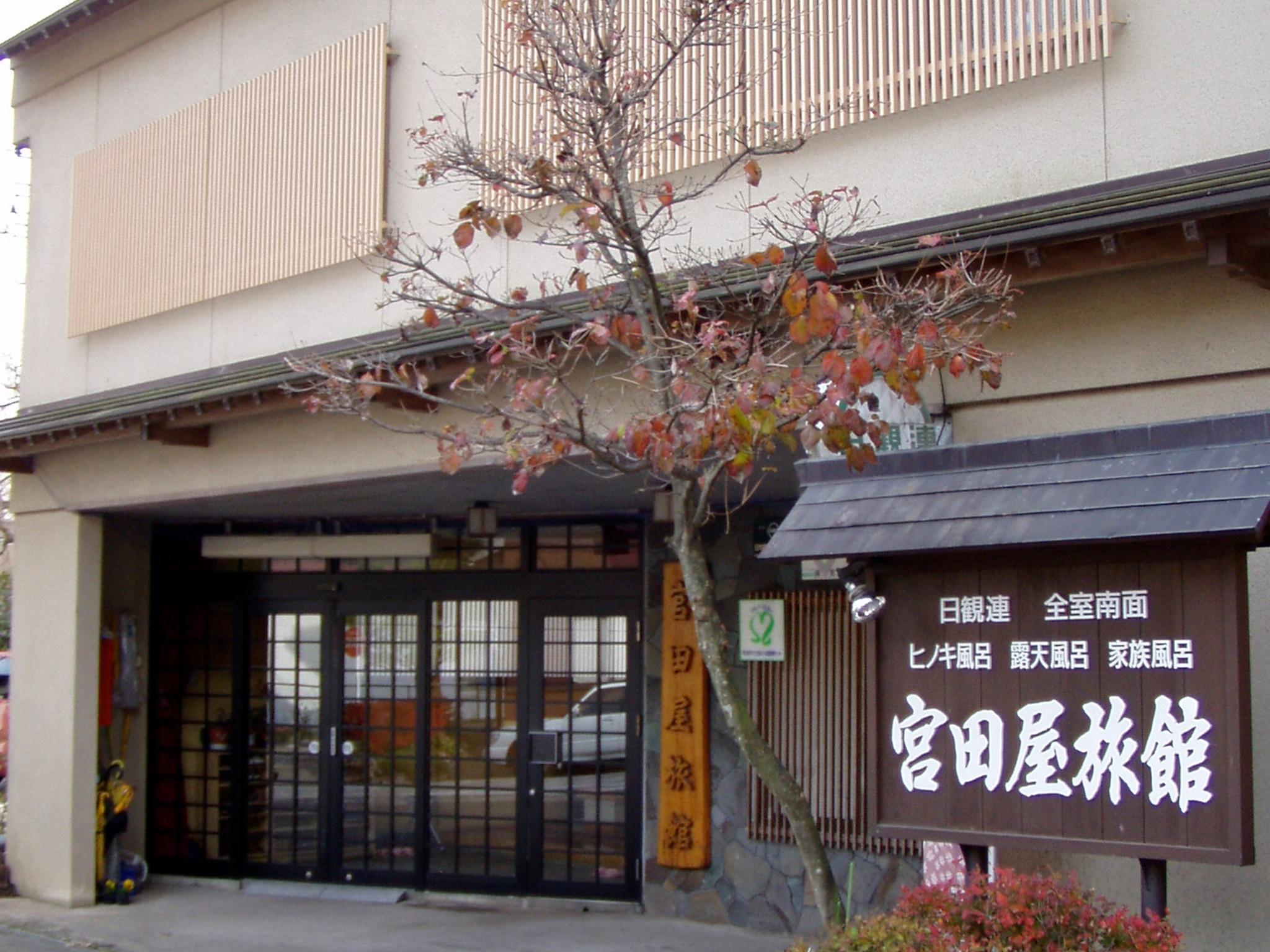 Sawatari Onsen Miyataya Ryokan, Nakanojō