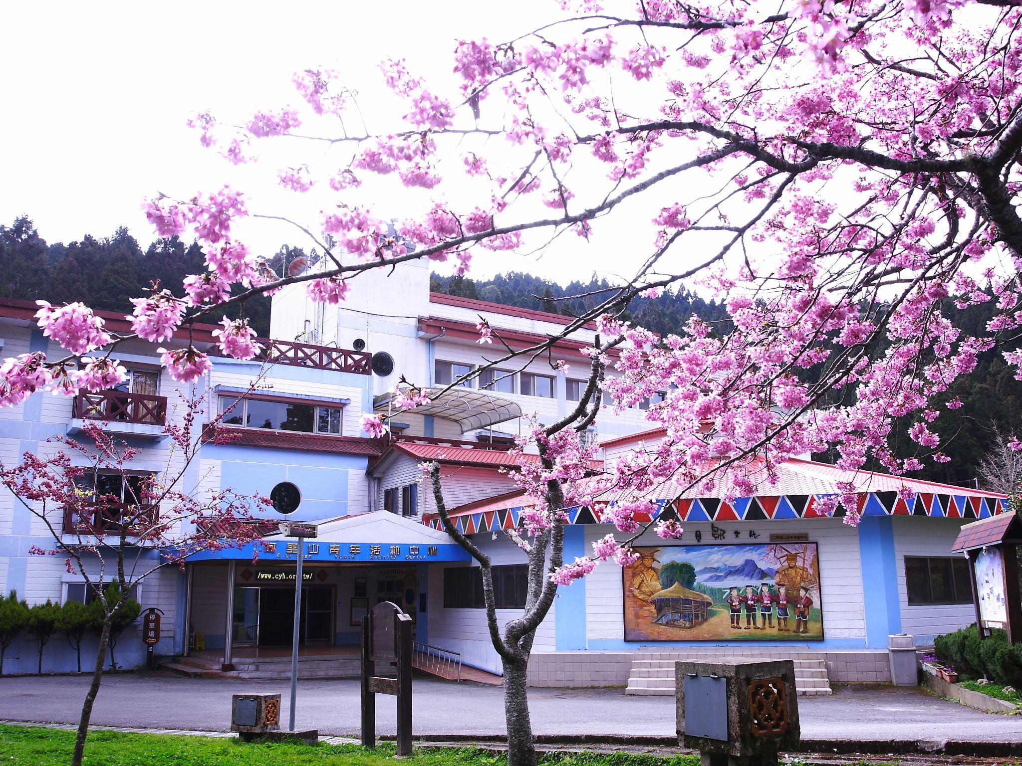 Alishan Youth Activity Center, Chiayi County