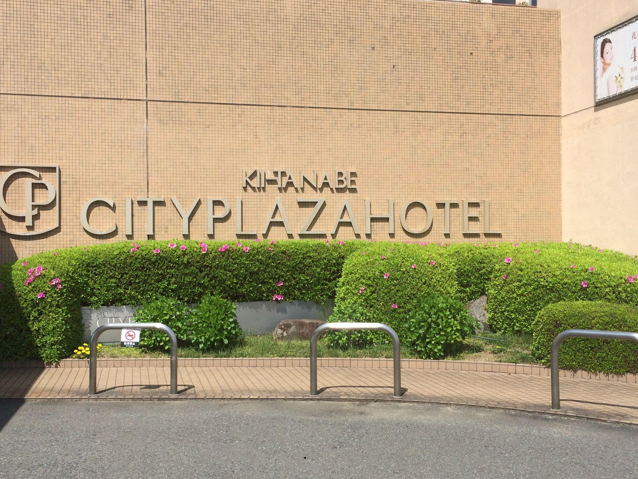Kiitanabe City Plaza Hotel, Kyōtanabe