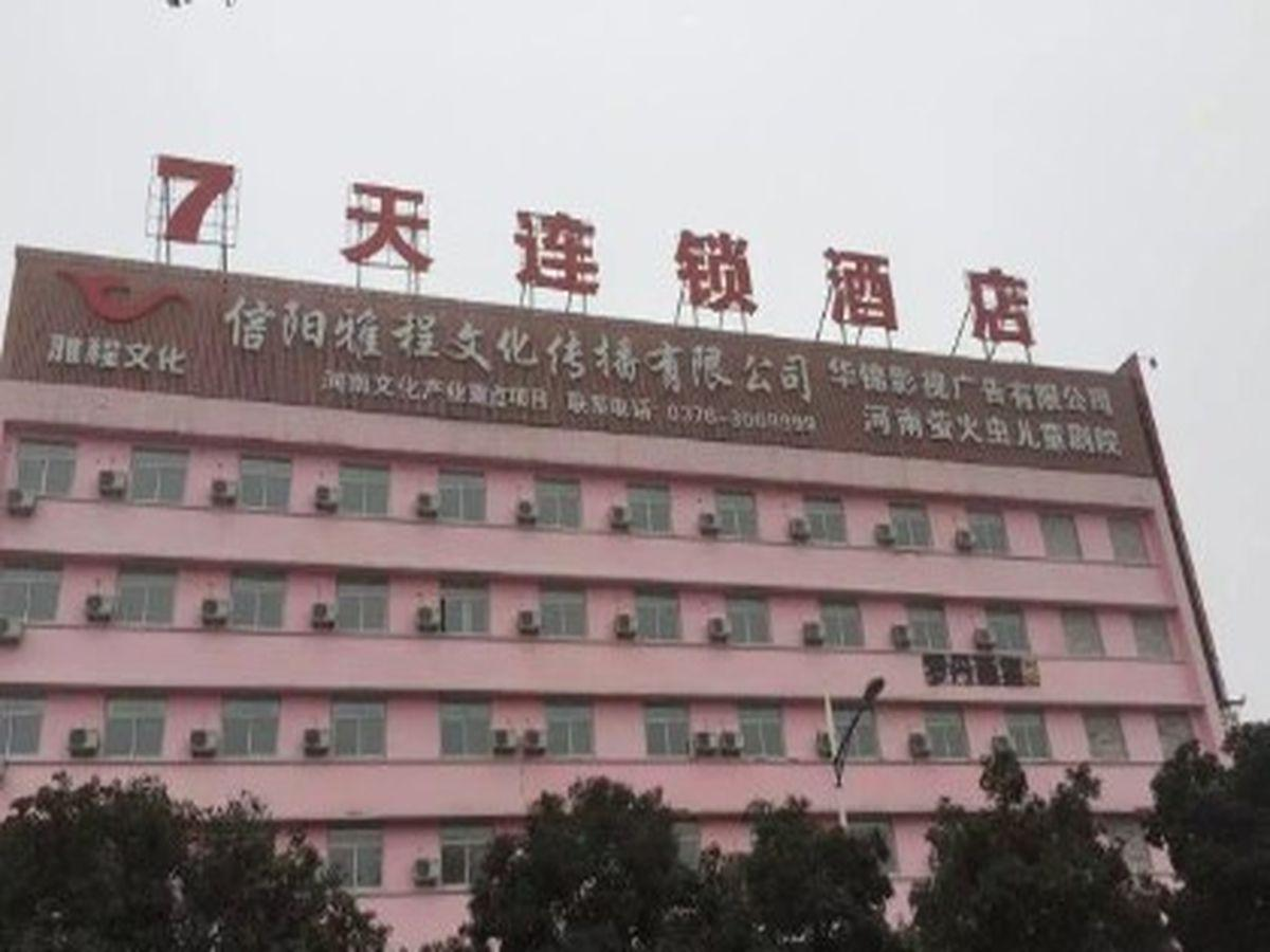 7 Days Inn Xinyang Minquan Road Minqiao Branch, Xinyang