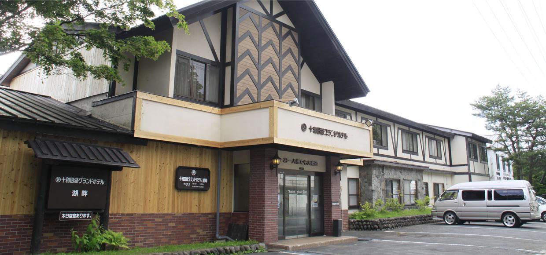 Towadako Grand Hotel Kohan, Towada