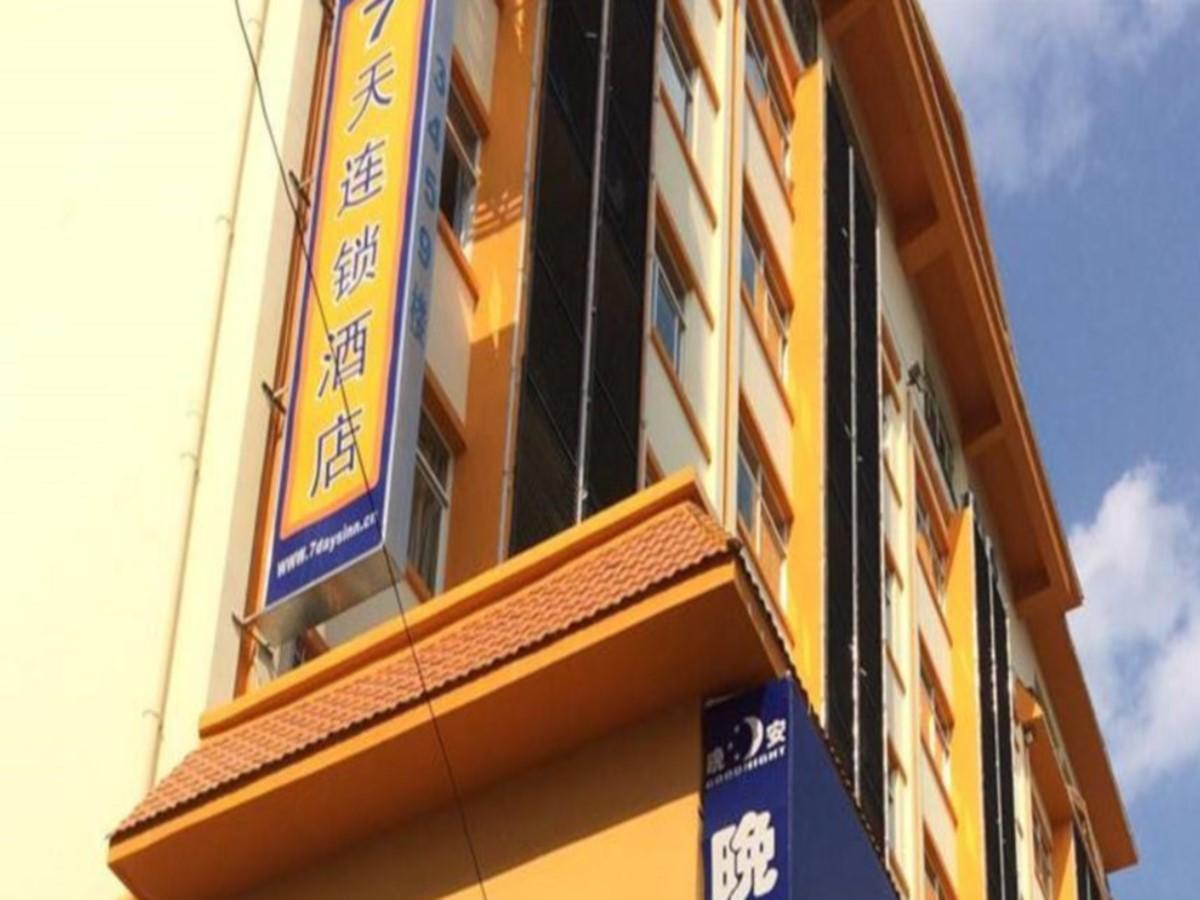 7 Days Inn Dehong Mangshi San Ke Shu Branch, Dehong Dai and Jingpo