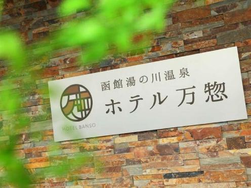 函館 湯の川温泉 ホテル万惣