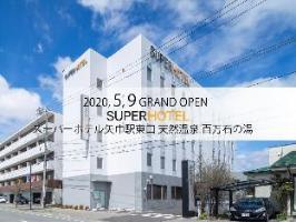スーパーホテル矢巾駅東口 天然温泉百万石の湯 2020年5月9日OPEN!