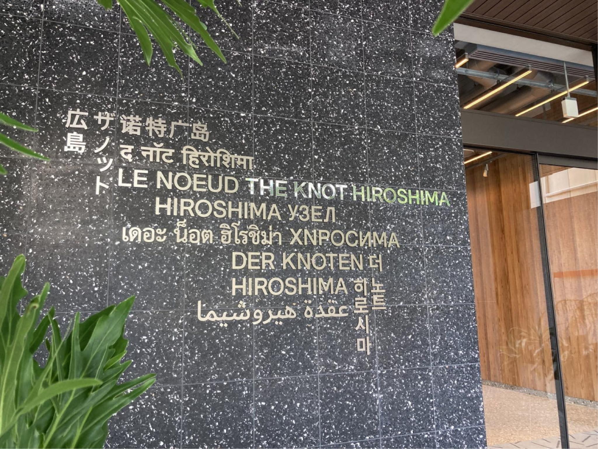 ザ ノット 広島