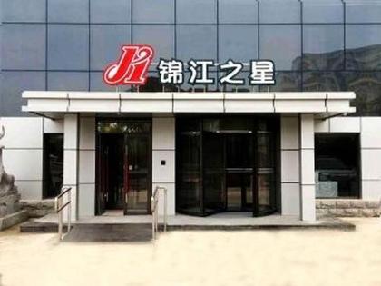 Jinjiang Inn Beijing Liangxiang Nanguan Subway Station Branch