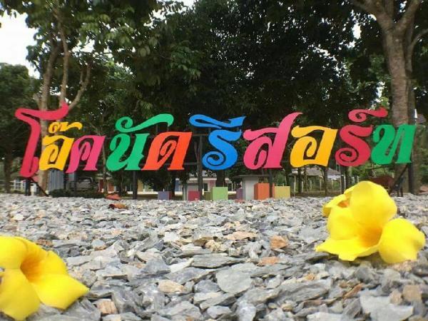 Okenut Coffee & Resort Nakhon Si Thammarat