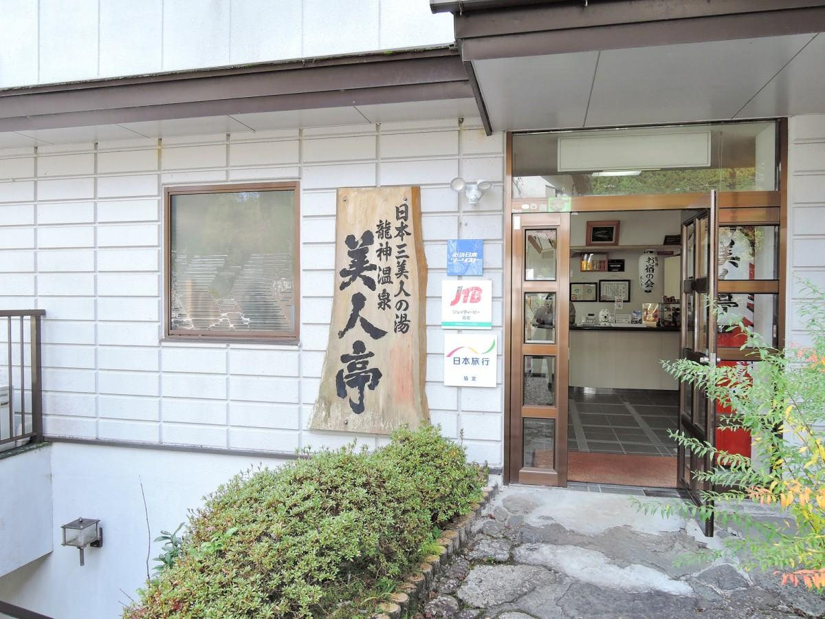 Ryokan Bijintei, Kyōtanabe
