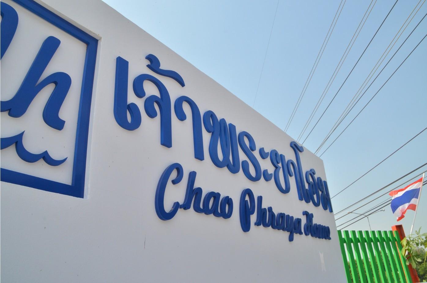 Chao Phraya Home, Phayuha Khiri