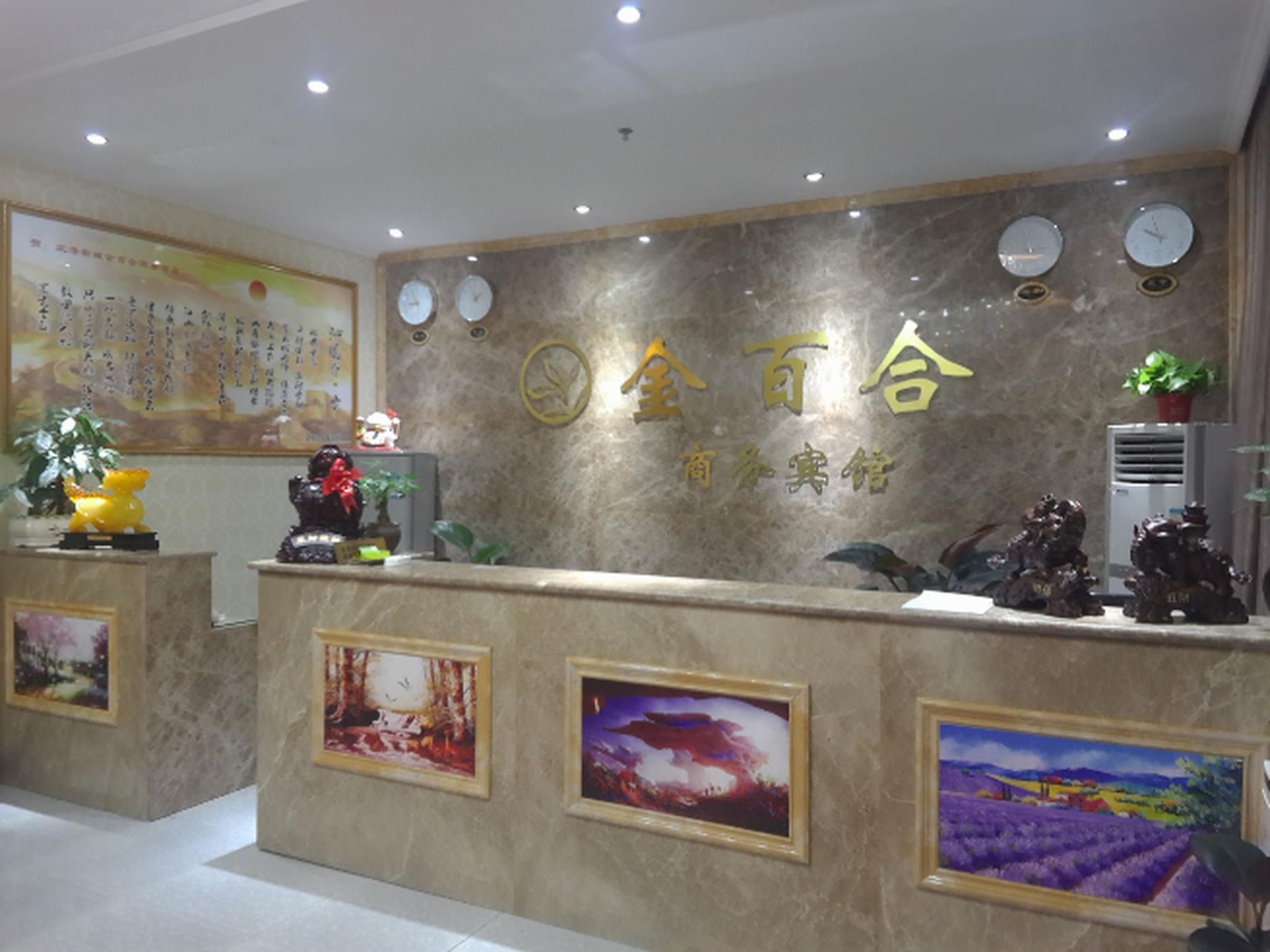 Xian Golden Lily Business Hotel, Xianyang