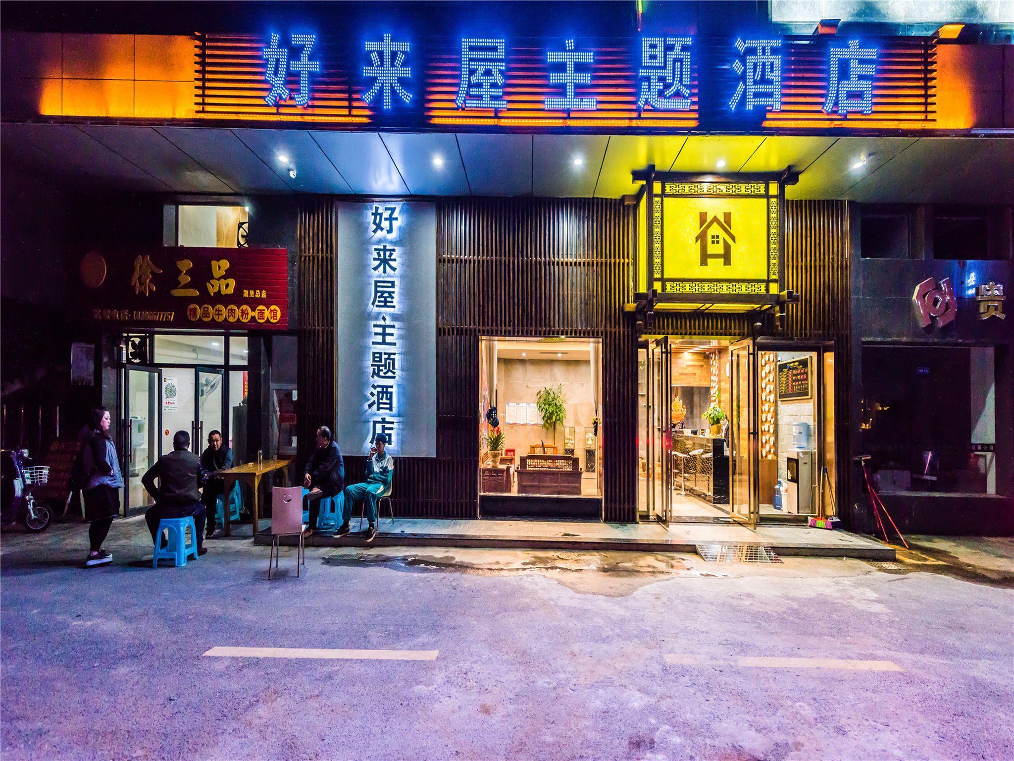 Kaili Haolaiwu Hotel Cheng Nan Branch, Qiandongnan Miao and Dong
