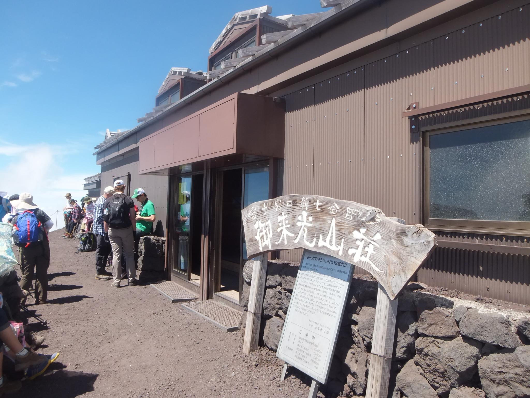 Goraikou Sanso - Lodge at 7th Point of Mt. Fuji, Fuji