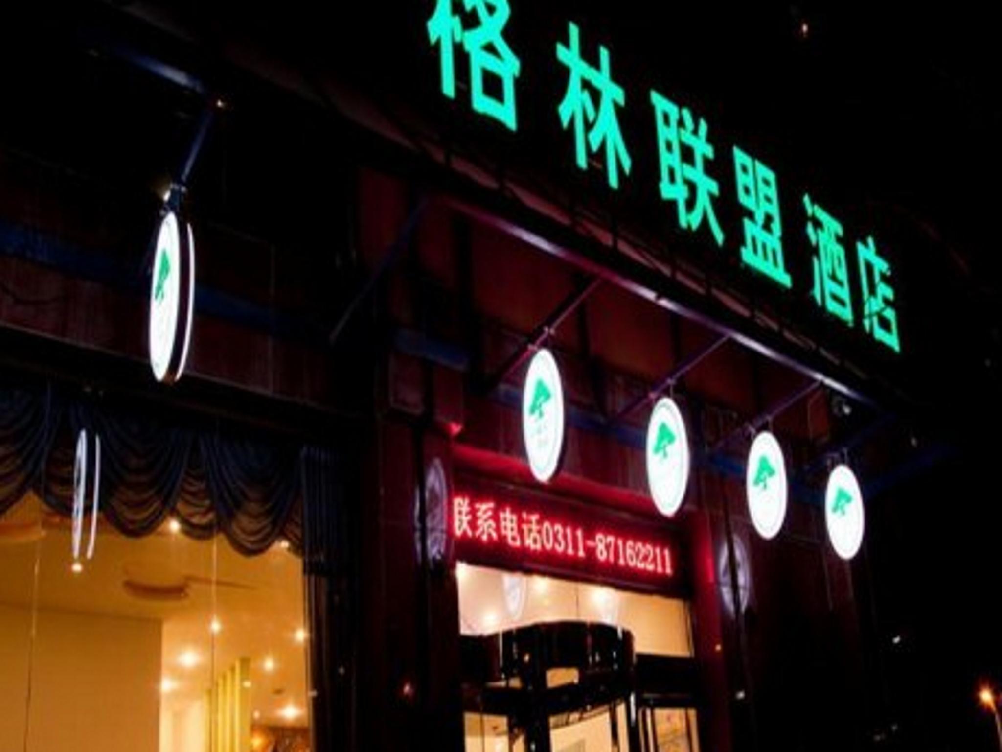 GreenTree Alliance Shijiazhuang New Railway Station West Huaian Road Hotel, Shijiazhuang