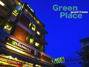 綠地招待所
