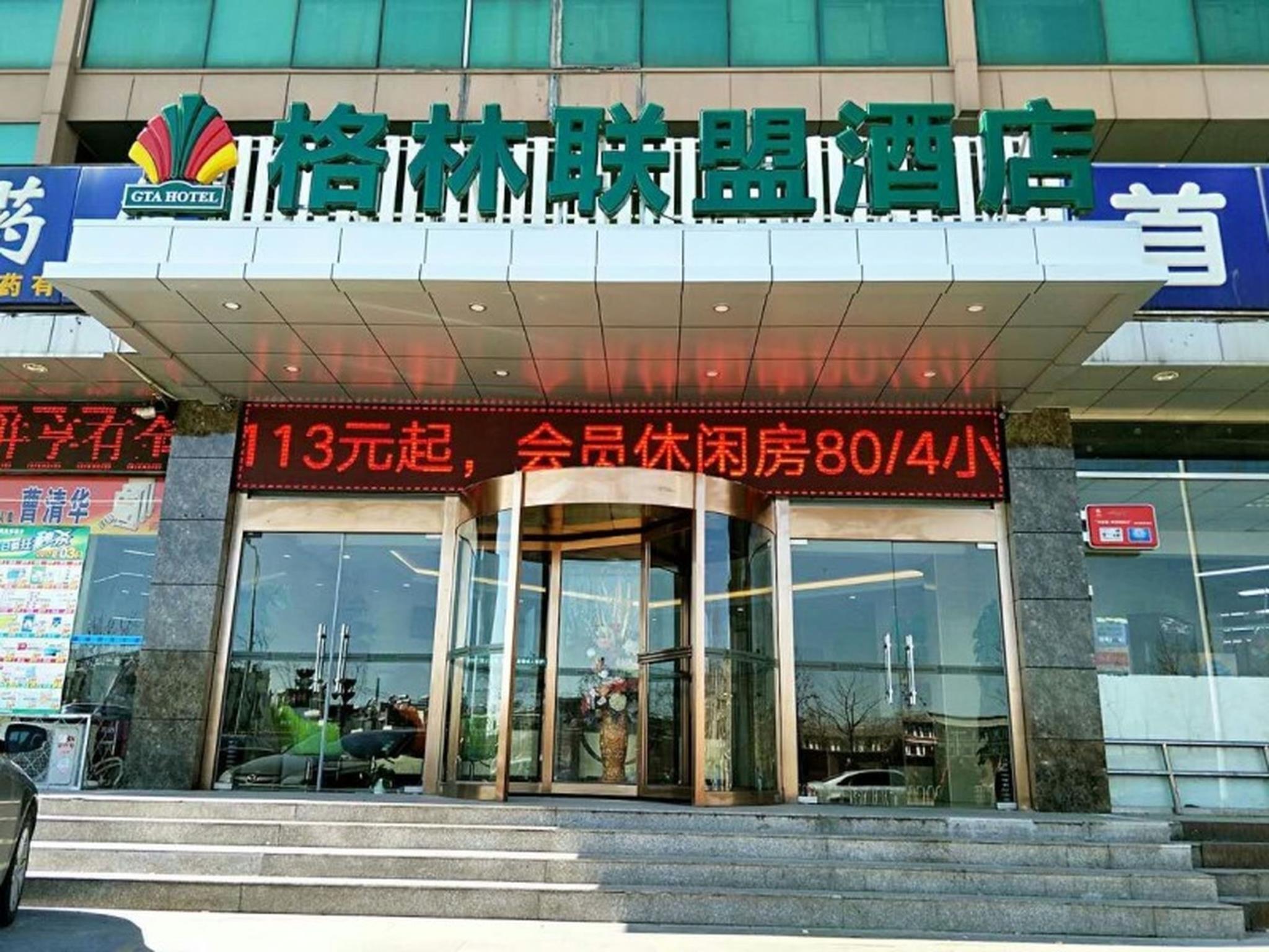 GreenTree Alliance Beijing Jiugong Subway Station, Beijing