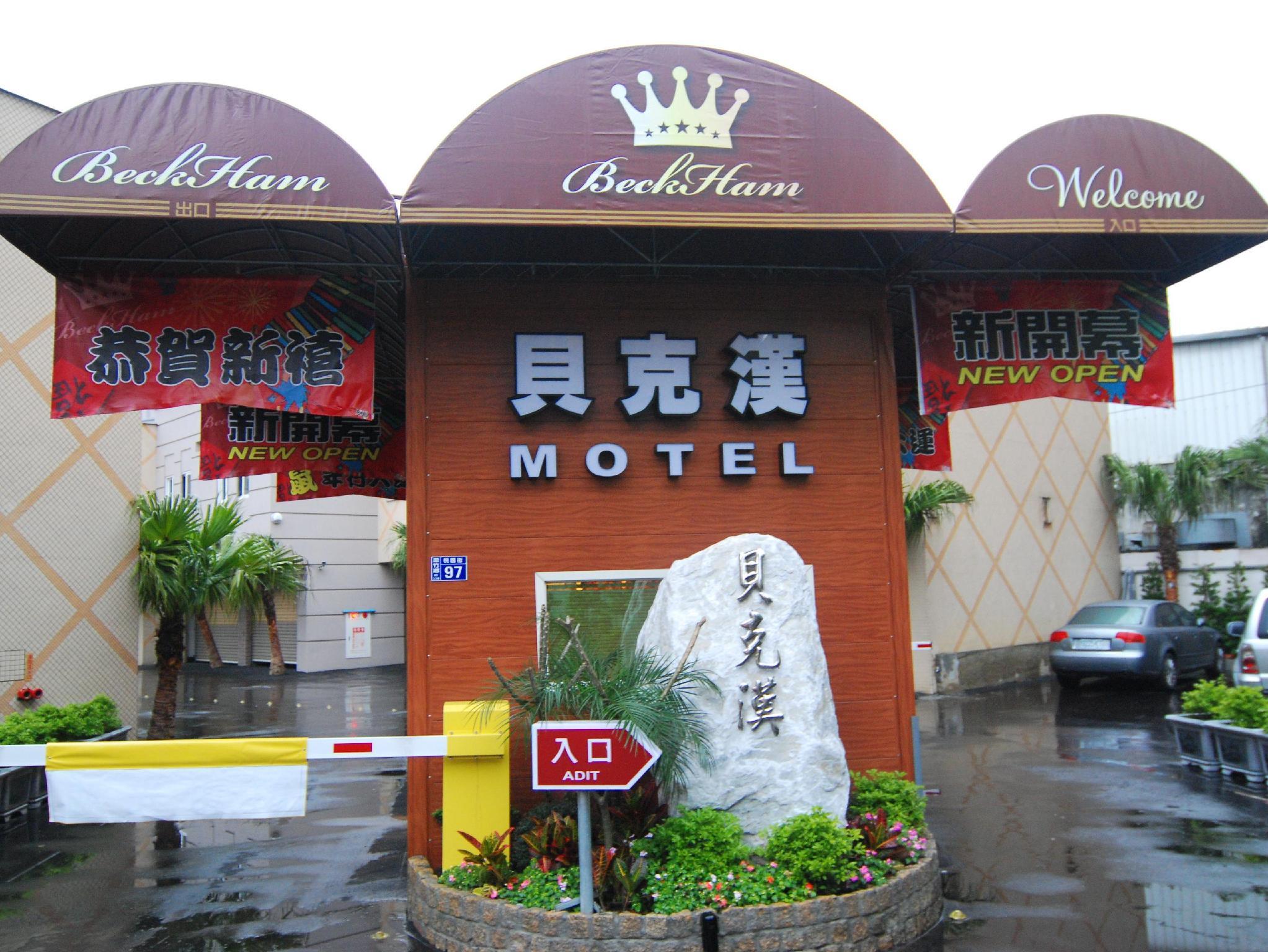 Beckham Motel 贝克汉汽车旅馆