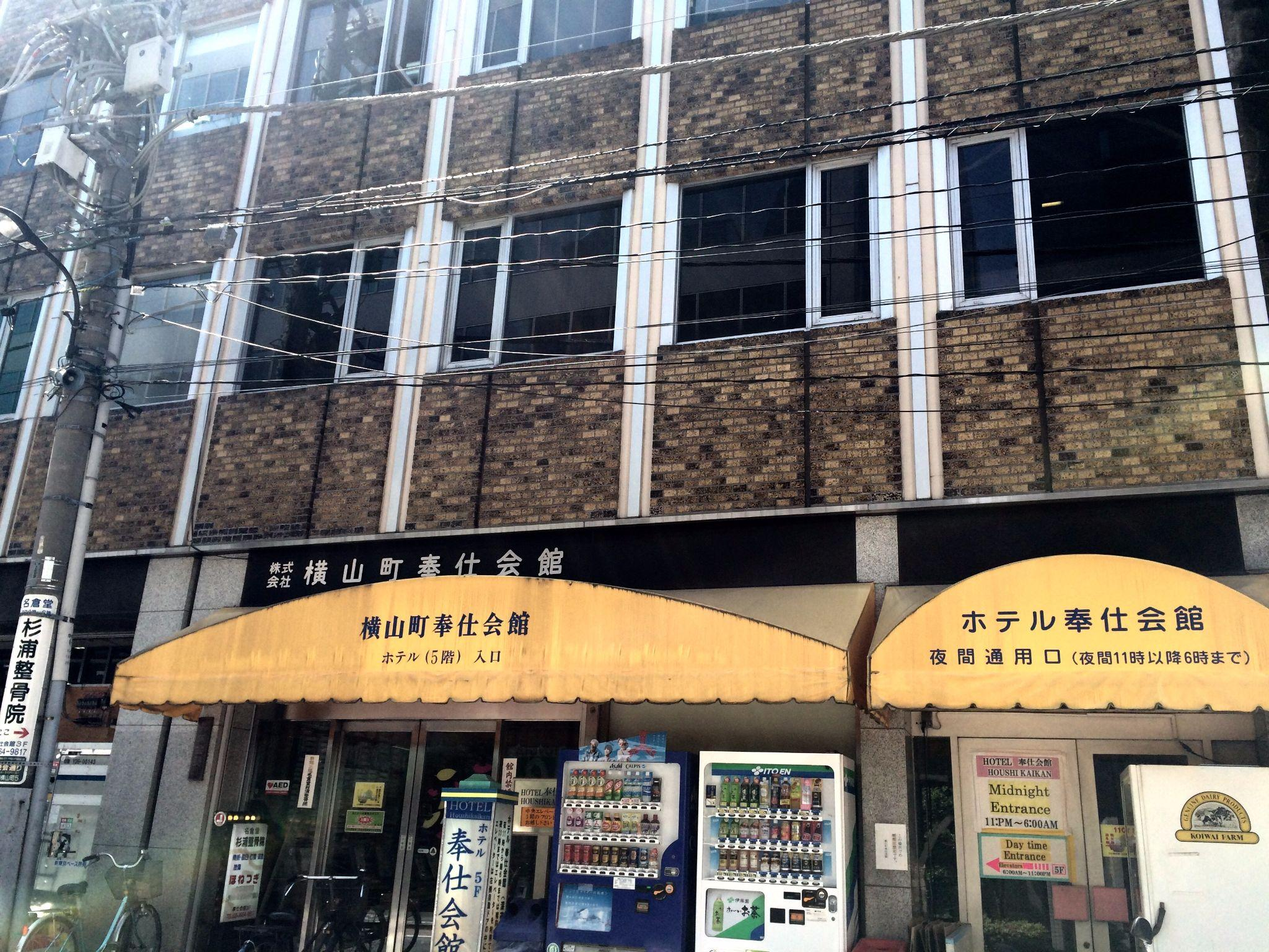Hotel Hoshi Kaikan, Chiyoda