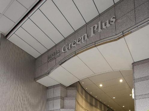 ホテル プレミアム グリーン プラス