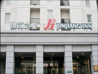 錦江之星天津鼓樓店