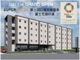 スーパーホテル富士河口湖天然温泉