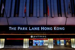 柏寧酒店 (The Park Lane Hong Kong a Pullman Hotel)