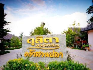Khua Suan Pla Resort