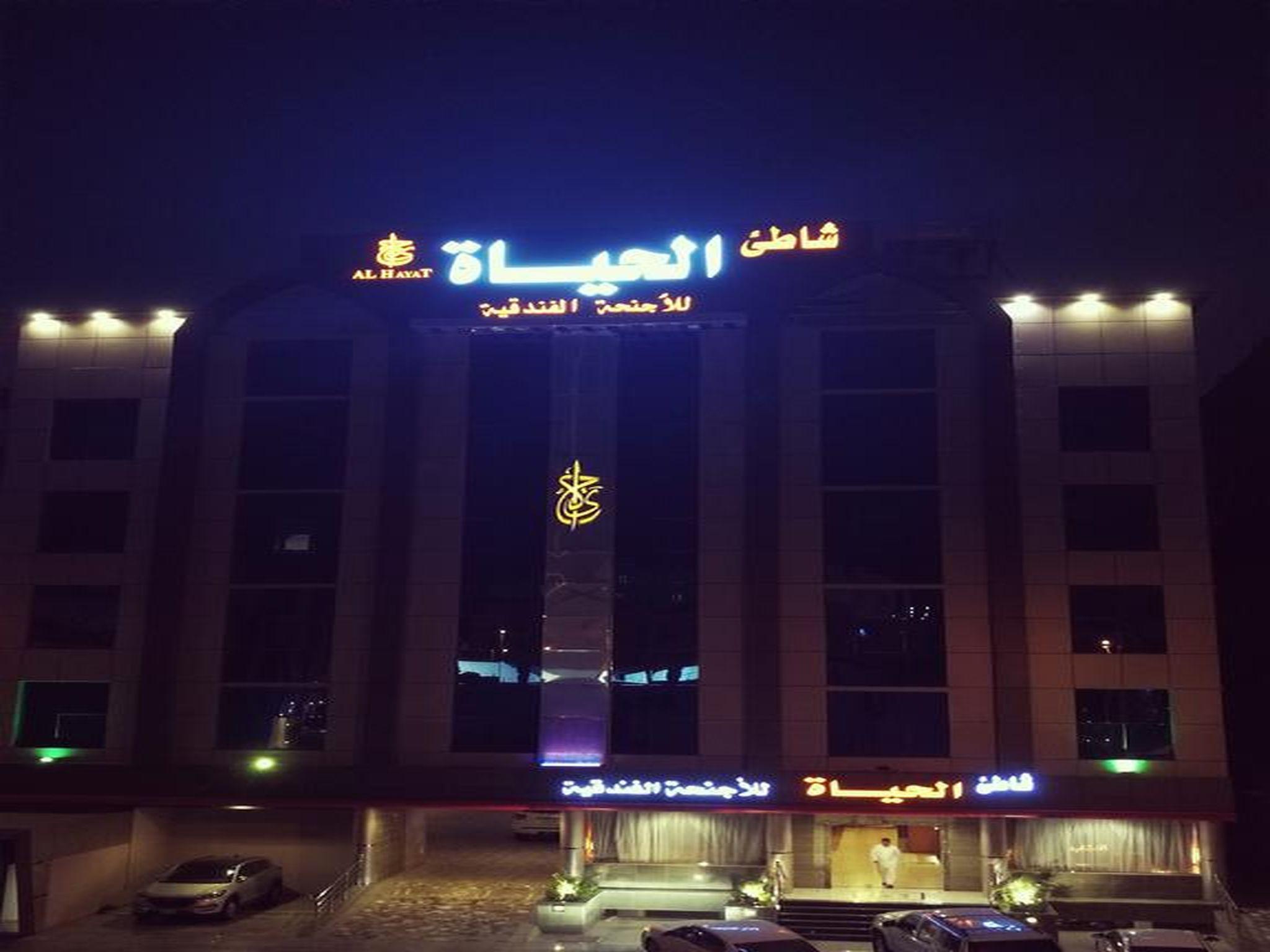 Shate Al Hayat Hotel Suites, Jeddah