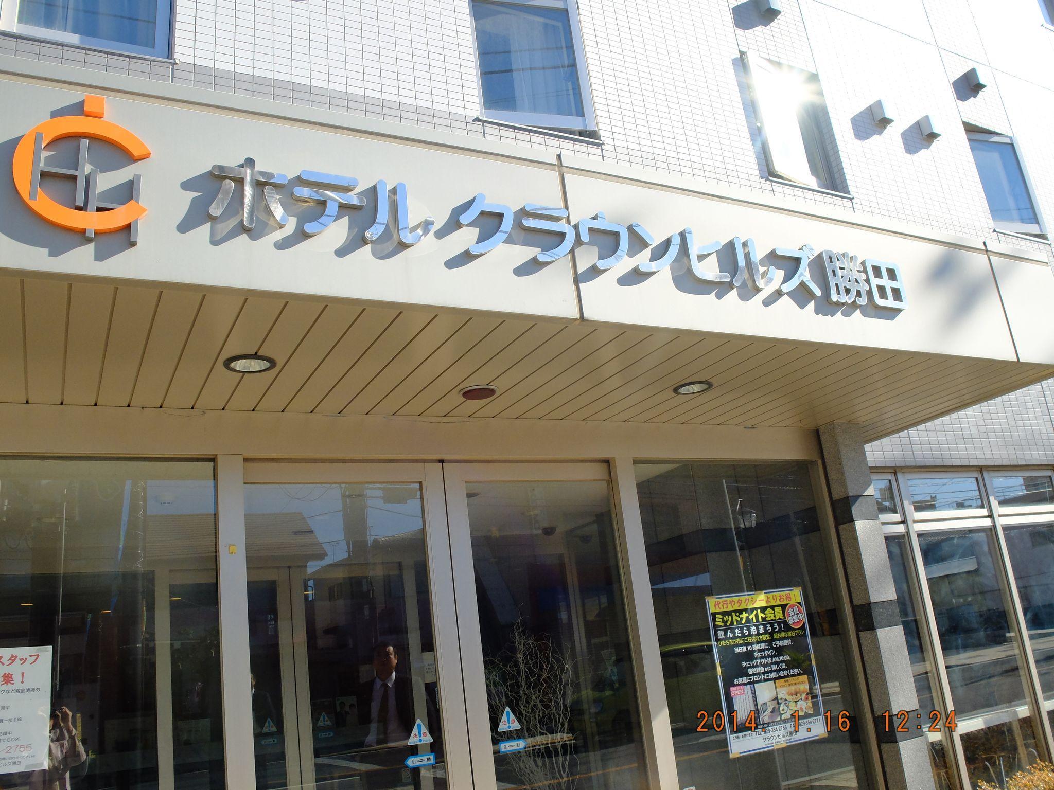 Hotel Crown Hills Katsuta Omotechoten, Hitachinaka