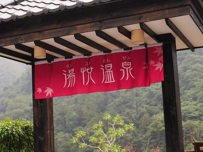 Tangyue Resort, Miaoli