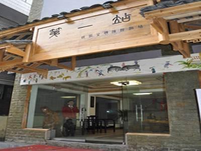 New Mill Inns, Qiandongnan Miao and Dong